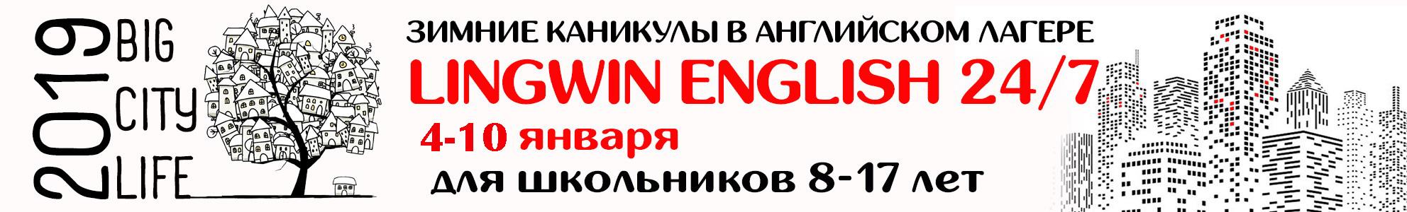 детский английский лагерь - зимняя смена 2019 в Орленке, Волгоград