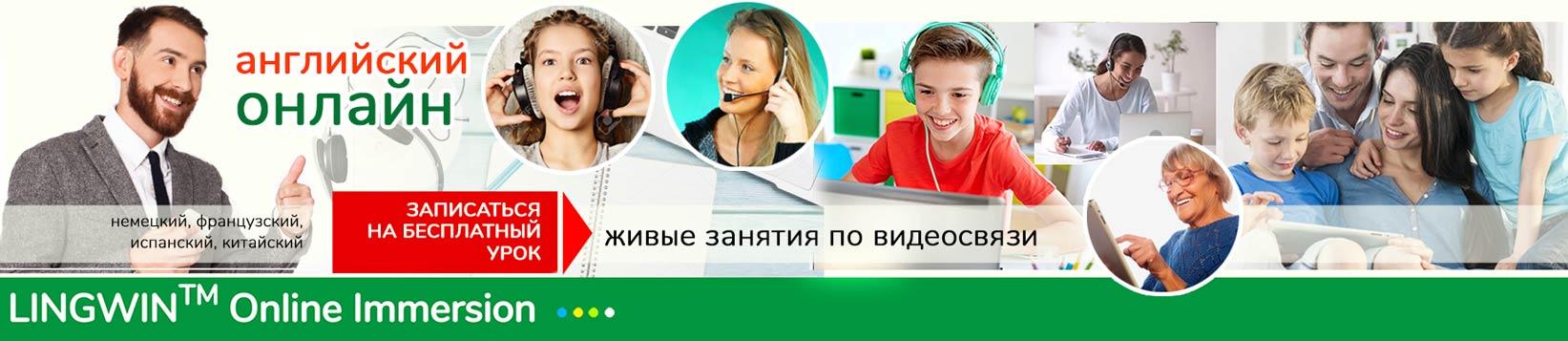 Английский для детей и взрослых | Курсы иностранных языков в Волгограде ЛИНГВИН
